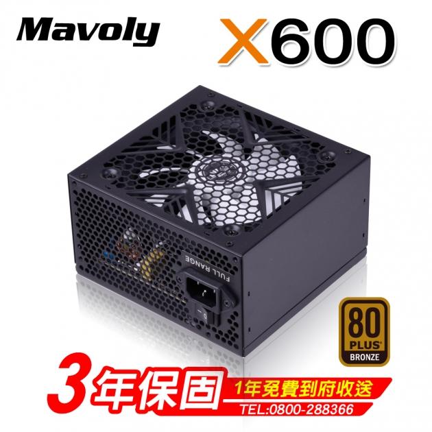 Mavoly X 600 (80Plus銅牌) 2