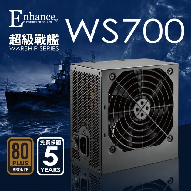 Enhance WS 700 (80Plus銅牌) 2