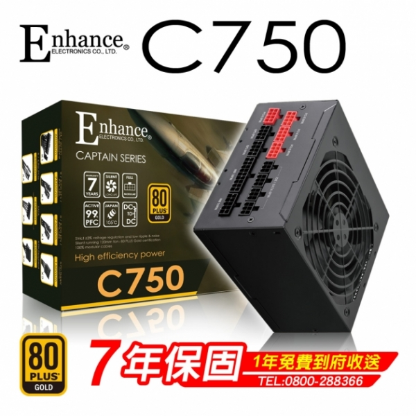 Enhance C 750 (80Plus金牌) 1